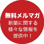 無料メルマガ 新築に関する様々な情報を提供中!